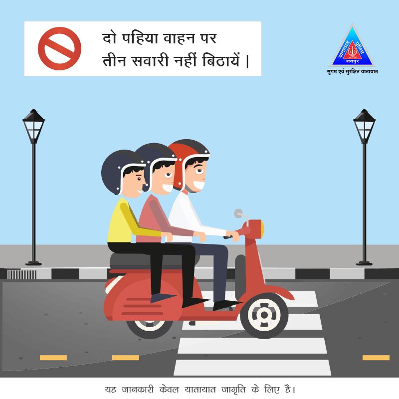 two-wheeler-jaipur-rule