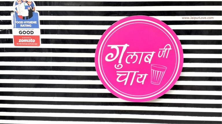 Gulab JI Chai Cafe, Banipark Jaipur